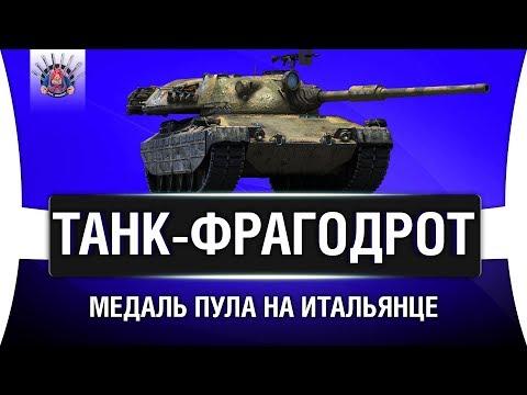 Progetto 65 - ТАНК-ФРАГОДРОТ