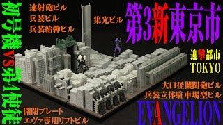 エヴァンゲリオン第3新東京市 ジオクレイパー TOKYO IIIシーナリー 全9種 初号機 vs 第4使徒 Evangelion 3rd New Tokyo City Geoclavator
