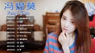 冯提莫 Feng Timo  2019 - 冯提莫精選最佳歌曲#抒情音樂#流行音樂 Best Songs Of Feng Timo  2019