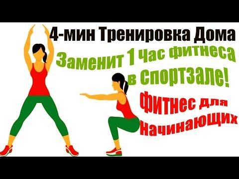 ВСЕГО 4-минутная тренировка ДОМА которая ЗАМЕНИТ ЧАС фитнеса в спортзале УПРАЖНЕНИЯ ДЛЯ ПОХУДЕНИЯ