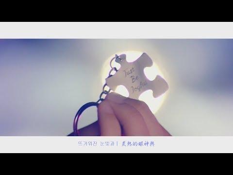 【韓繁中字MV】JBJ - Fantasy (修正版)