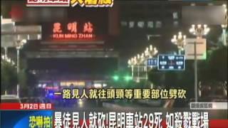 20140302中天新聞 暴徒見人就砍!昆明車站29死 如殺戮戰場