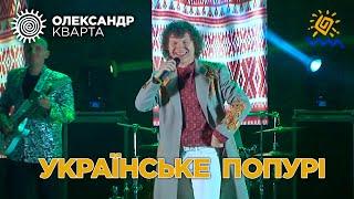 Попурі українських пісень. Парад прем'єр. Олександр Кварта