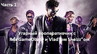Угарный кооператив Saints Row: The Third Часть1 Rus GameObzor&Vlad Sheizz