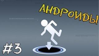 Прохождение игры - Portal - Андроиды (#3)