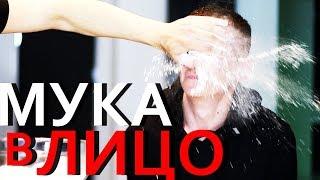 ТОП 1 ПОДСТАВА МУКА В ЛИЦО - Джанга с Троллингом