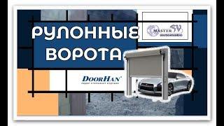 Рулонные ворота DOORHAN ™(Все виды автоматических ворот, ролет и шлагбаумов торговых марок • DoorHan™ (Россия) • Gant™ (Китай) • Alutech™..., 2014-01-02T19:16:28.000Z)