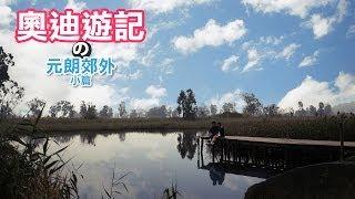 Odyleung:【奧迪遊記】EP.5 - 元朗郊外(小篇) thumbnail