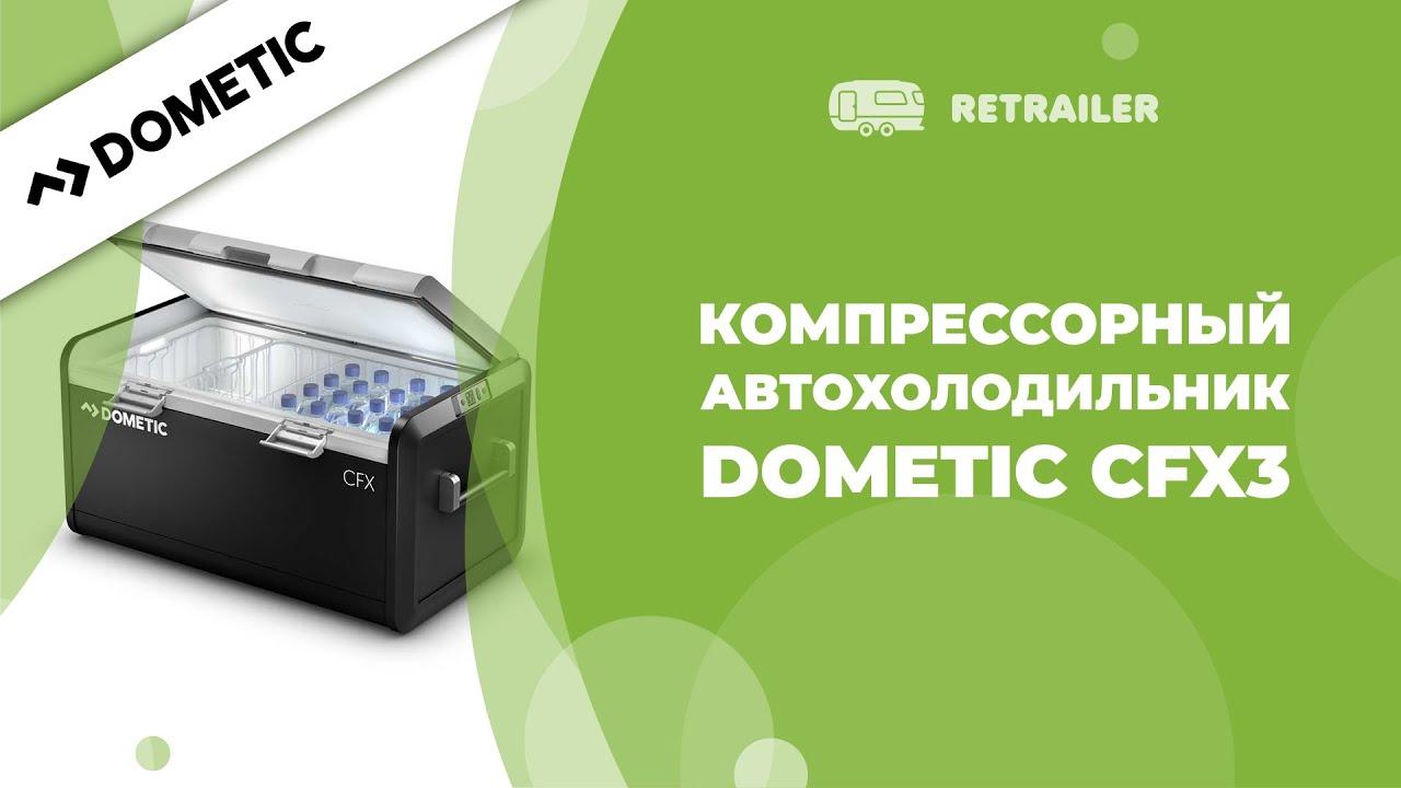 Компрессорный автохолодильник Dometic CFX3 / Обзор модели