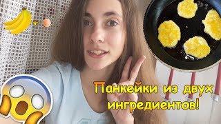 Вкусняшки #5 Проверка лайфхака! Крутые панкейки из банана и яйца :-)