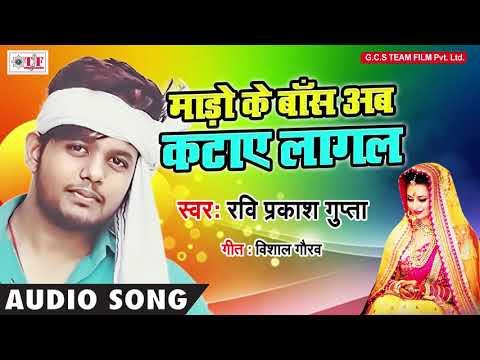 LIVE RECORDING SONG ~ #Ravi Prakash Gupta ~ Maado Ke Baas Ab Kataye Lagal ~ Bhojpuri Song 2018