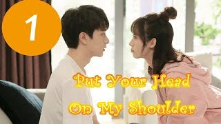 【ENG SUB】《 Put Your Head on My Shoulder》EP01--Starring: Xing Fei, Lin Yi, Tang Xiao Tian