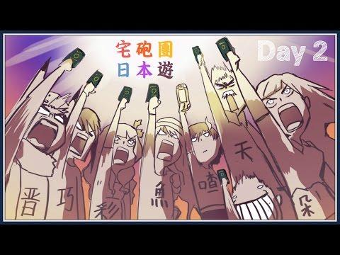 【魚乾】宅砲團日本遊 - Day.2 好想再去一次迪士尼~~