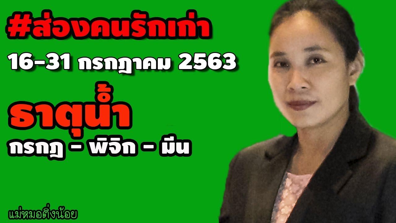ธาตุน้ำ   กรกฎ พิจิก มีน   ส่องคนรักเก่า ระหว่างวันที่ 16 - 31 กรกฎาคม 2563 #แม่หมอติ่งน้อย