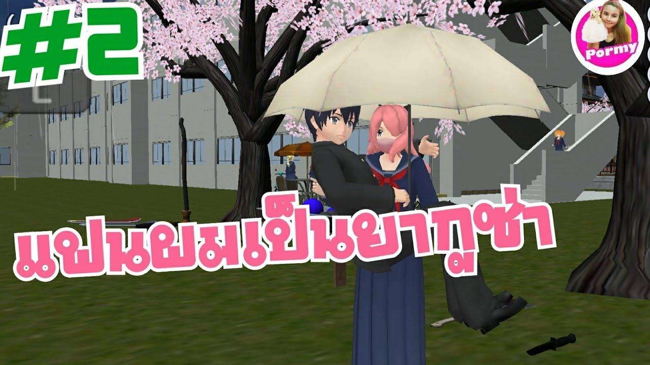 Dating-simulator online spielen