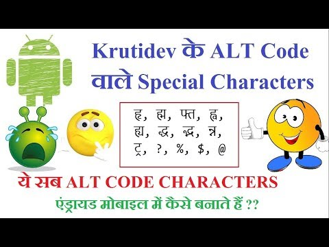 How to Type Krutidev Special (ALT Code) Characters in Android ? | How to insert ALT Code in Android