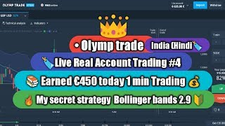 Olymp trade India | big profit 💰| Live Real account Trading |