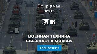 Военная техника въезжает в Москву для участия в параде Победы - 2021: прямая трансляция