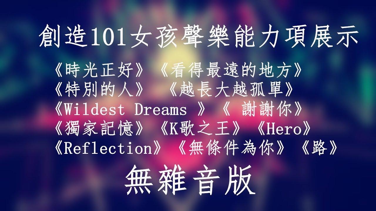 [歌詞純享版] 創造101女孩聲樂能力項展示《時光正好》《看得最遠的地方》《特別的人》 《越長大越孤單》 《Wildest Dreams 》《 謝謝你》...
