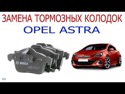 Замена передних тормозных колодок Opel Astra