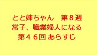 連続テレビ小説 とと姉ちゃん 第8週 常子、職業婦人になる 第46回 あ...