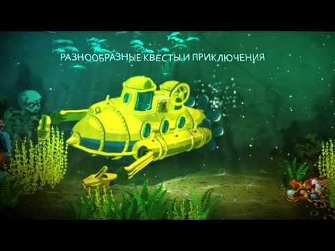 Сокровища подводного мира