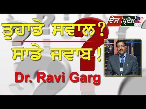 ਤੁਹਾਡੇ ਸਵਾਲ ਸਾਡੇ ਜਵਾਬ -Dr. Ravi garg