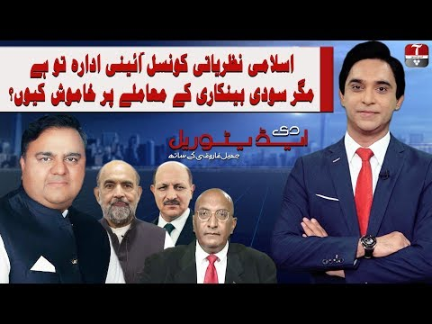 The Editorial with Jameel Farooqui   CII terms certain sections of NAB law un-Islamic