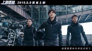 《上海堡垒》曝主题曲《世界末日》【预告片先知 | 20190805】
