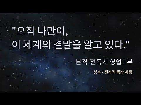 18화 1부   싱숑 - 전지적 독자 시점(part1) + 근황토크