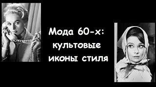Мода 60-х: культовые иконы стиля