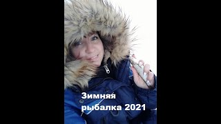 Рыбалка Зимняя рыбалка 2021 Плотва окунь густера От нуля ушли