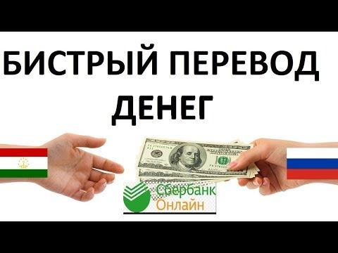 ПЕРЕВОДЫ В ТАДЖИКИСТАН БЫСТРО И без ОЧЕРЕДИ!
