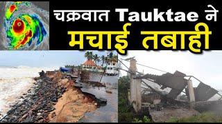 कोरोनाकाल में Cyclone Tauktae ने मचाई तबाही
