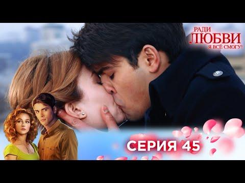 45 серия | Ради любви я все смогу