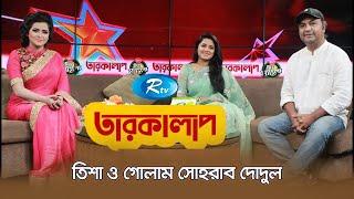 Taroka Alap | Golam Sohrab Dodul & Tisha | Celebrity Talkshow | Rtv