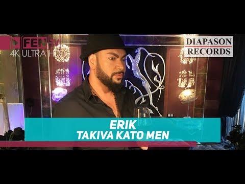 ERIK - Takiva kato men / ЕРИК - Такива като мен