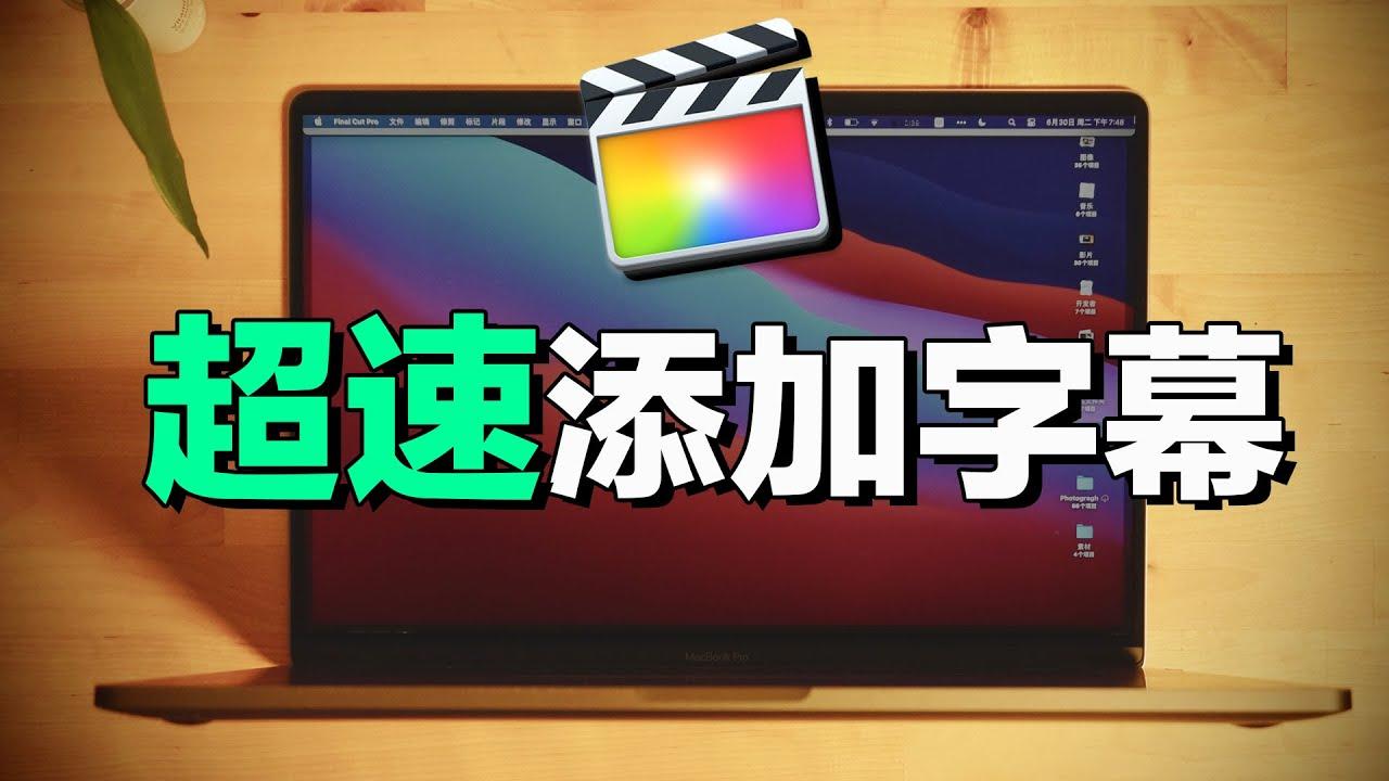 Final Cut Pro X 快速添加視頻字幕方法!feat. Macbook Pro 16寸 訊飛聽見 FinalSRT
