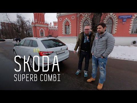 Skoda Super Combi - Большой тест-драйв