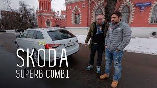 SKODA SUPERB COMBI - Большой тест-драйв