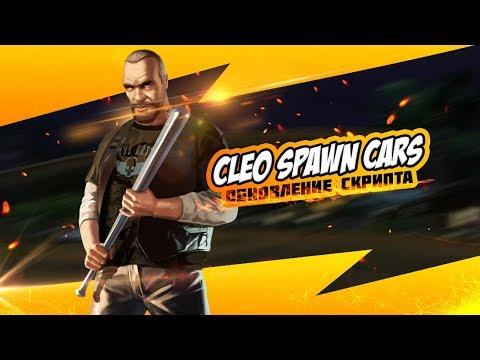 CLEO | SPAWN CARS | РЕСПАВНИМ МАШИНЫ | SAMP 0.3.7 | GTA SAN ANDREAS