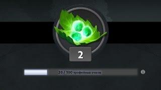 Как играть на рейтинг в Дота 2 реборн до 20 уровня?