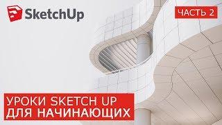 Лучшие SketchUp уроки для начинающих | На русском | Бесплатно Pro | Часть 2 Компоненты Группы Массив