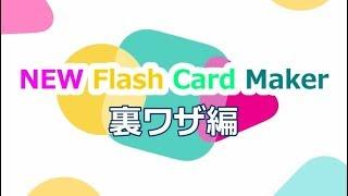 超・簡単操作のカード作成ソフト 「NEW Flash Card Maker」の裏ワザ編そ...