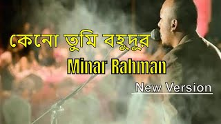Deyale Deyale ( কেনো তুমি বহুদুর ) By Minar Rahman । New Version Song