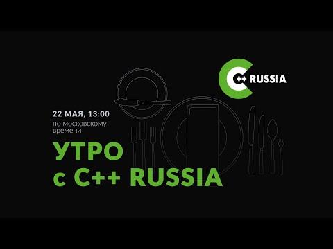 Утро с C++ Russia #1