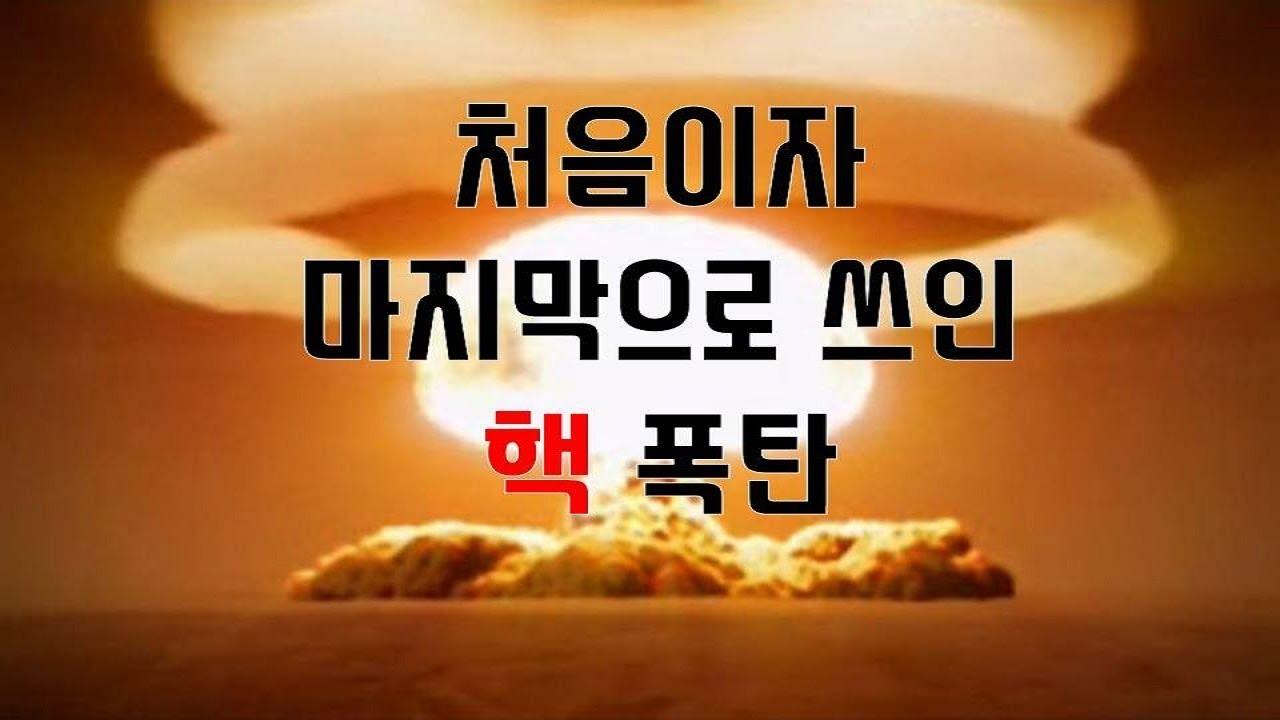 처음이자 마지막으로 쓰인 핵폭탄