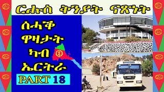 cinema semere -Jokes in Eritrean funny || Tigrigna joke today #18