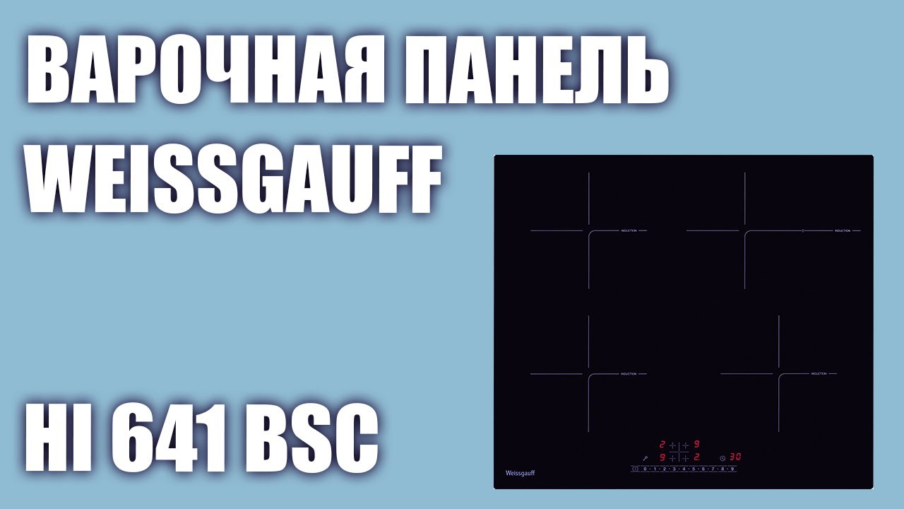Индукционная варочная панель Weissgauff HI 641 BSC