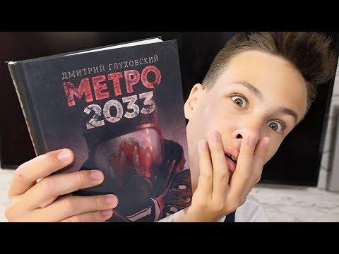 Библиотека Глебуса. Метро 2033 - отзыв о книге.
